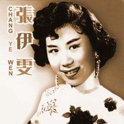 Zhang Yi-Wen