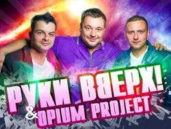 Сергей Жуков & Opium Project