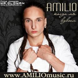 Амилио