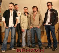 Бенzин