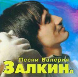 Валерий Залкин