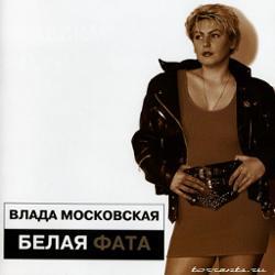 Влада Московская