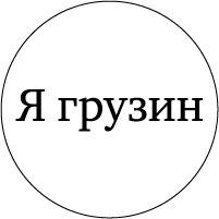 Грузин