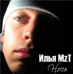 Илья MzT