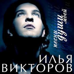 Илья Викторов