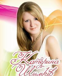 Катерина Шимків