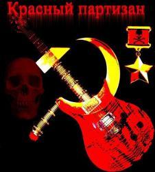Красный Партизан