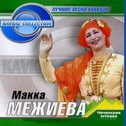 Макка Межиева