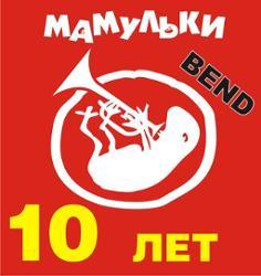 Мамульки BEND