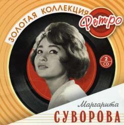 Маргарита Суворова