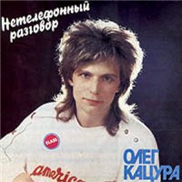 Олег Кацура