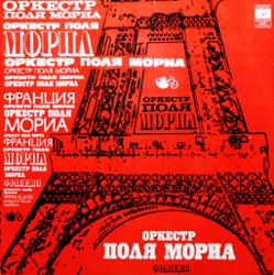 Скачать бесплатно оркестр поля мориа — под музыку вивальди.