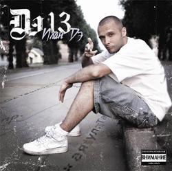 Дэ 13