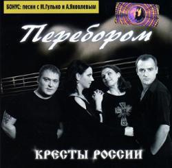 Кресты России