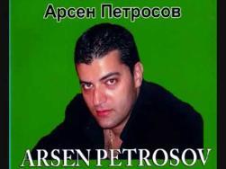 Арсен Петров