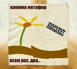Клемма Метафор