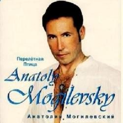 Могилевский Анатолий
