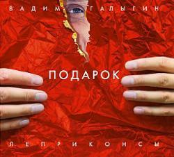 Вадим Галыгин и Леприконсы