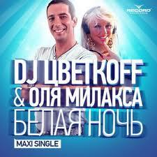 DJ Цветкоff & Оля Милакса