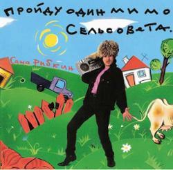 Александр Рыбкин