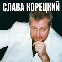 Вячеслав Корецкий
