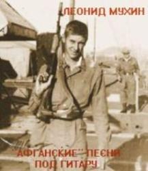 Леонид Мухин