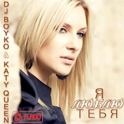 Dj Boyko Feat. Katy Queen