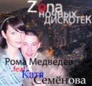 Рома Медведев & Катя Семёнова