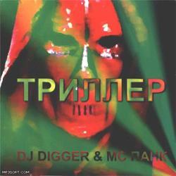 Dj Digger & Mc Punk