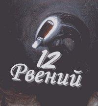 12Рвений