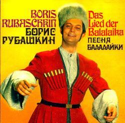 Борис Рубашкин