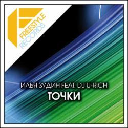 Илья Зудин feat. DJ U-Rich