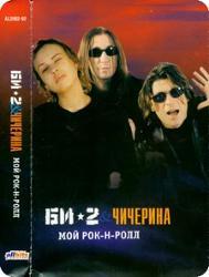Би-2 & Чичерина
