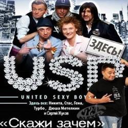 USB & Сергей Жуков