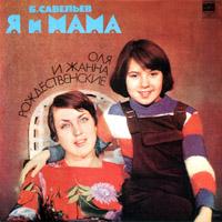 Оля Рождественская