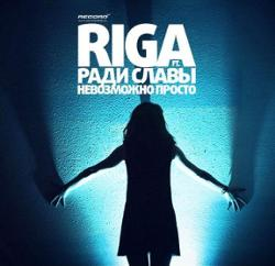 DJ Riga & Ради Славы