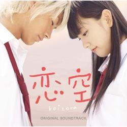 Koizora OST