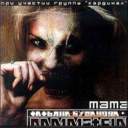 Буланова Татьяна  + Rammstein