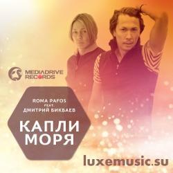 Roma Pafos feat. Дмитрий Бикбаев