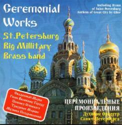 Духовой оркестр Санкт-Петербурга