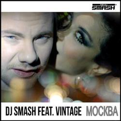 Винтаж feat. DJ Smash