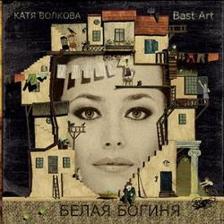 Катя Волкова и BastArt
