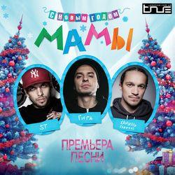 ST feat. Хамиль (Каста), Гига