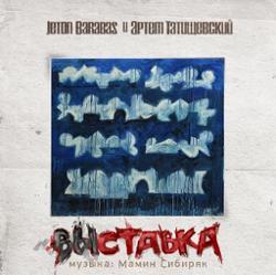 Jeton Barabas и Артём Татищевский