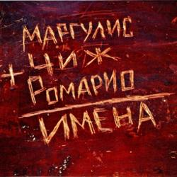 Евгений Маргулис, Ромарио, Чиж & Co