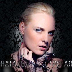 Ната Строгая