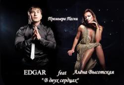 Edgar & Алена Высотская