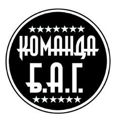 Команда БАГ