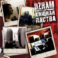 Dzham/Хищная Паства