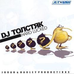 DJ Толстяк